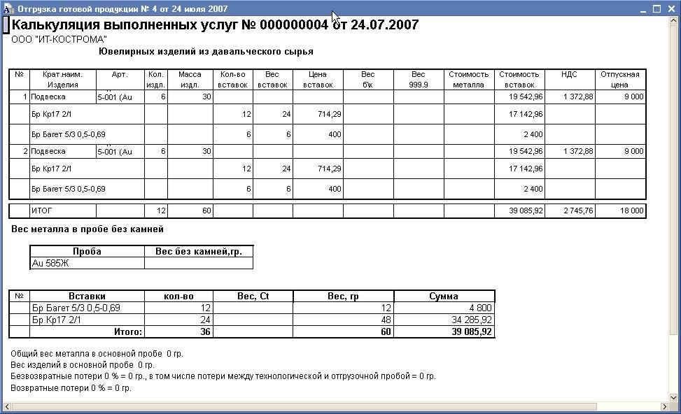 программа для расчета себестоимости продукции скачать бесплатно img-1